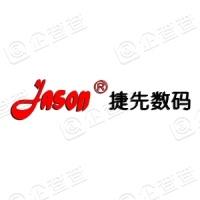 深圳市捷先数码科技股份有限公司