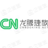 深圳市龙腾捷旅信息科技股份有限公司