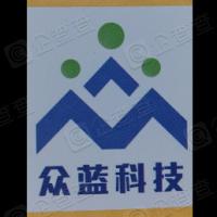 北京众蓝科技有限公司