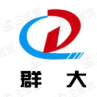 浙江群大饲料科技股份有限公司
