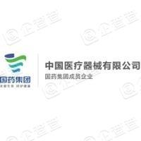 国药集团联合医疗器械有限公司