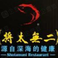 北京将太无二餐饮有限责任公司