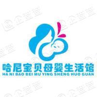 北京哈尼宝贝母婴用品有限公司
