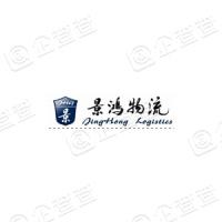 上海景鸿国际物流股份有限公司