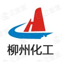 柳州化工股份有限公司