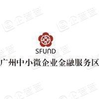 广州中小微企业金融服务区管理有限公司