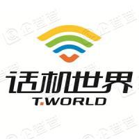 芜湖话机世界通信有限公司