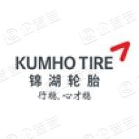 南京锦湖轮胎有限公司