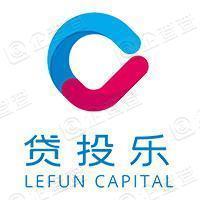 广州贷投乐互联网金融信息服务有限公司