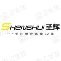 南京圣辉橡塑有限公司