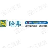广东哈弗石油能源股份有限公司