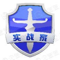 实战家企业发展(上海)有限公司