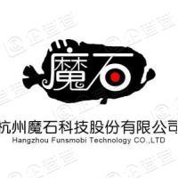 杭州魔石科技股份有限公司