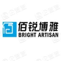北京佰锐博雅展览展示股份有限公司