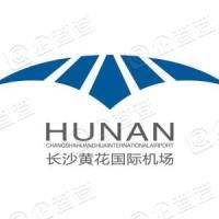 湖南机场股份有限公司长沙黄花国际机场分公司