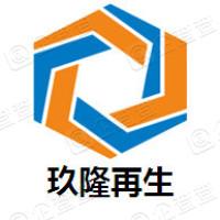苏州玖隆再生科技股份有限公司