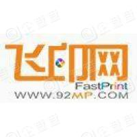深圳市飞印网电子商务有限公司