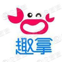 上海趣致网络科技股份有限公司