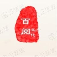 云南百阅文化传播有限公司