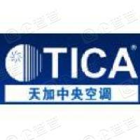 南京天加空调设备有限公司南京办事处