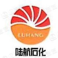 重庆陆航石化有限公司