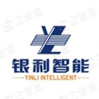中山银利智能科技股份有限公司