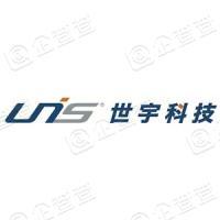 广东世宇科技股份有限公司
