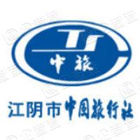 江阴市中国旅行社有限公司