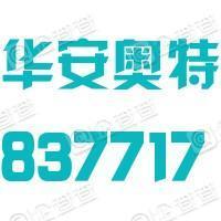 华安奥特(北京)科技股份有限公司
