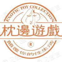 廣州枕邊游戲生活用品有限公司