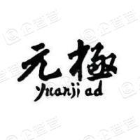 广西元极广告有限公司