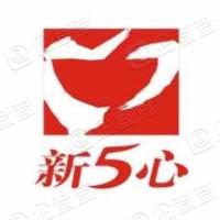 武汉新五心服务管理股份有限公司
