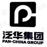 泛华建设集团有限公司