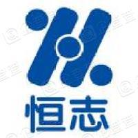 上海恒志软件科技有限公司