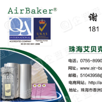 珠海艾贝克包装材料有限公司