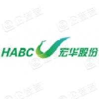 广西宏华生物实业股份有限公司