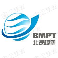 北京北汽模塑科技有限公司