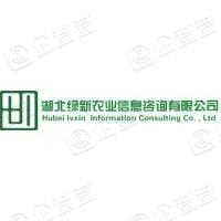 湖北绿新农业信息咨询有限公司