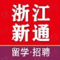 浙江新通留学有限公司