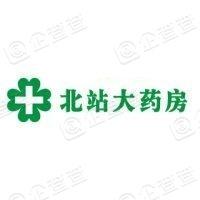 抚顺市北站大药房连锁有限责任公司城东店
