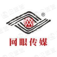 深圳市网眼传媒有限公司