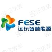 远东智慧能源股份有限公司