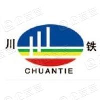 川铁电气(天津)股份有限公司