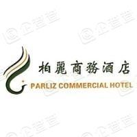 桂林柏丽商务酒店有限公司