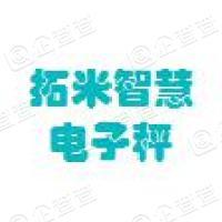 西安拓米网络科技有限公司