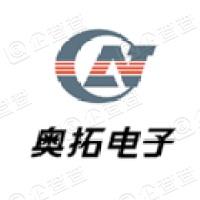 深圳市奥拓电子股份有限公司