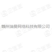 赣州瑞曼网络科技有限公司