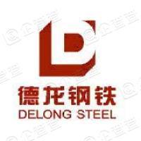 德龙钢铁有限公司