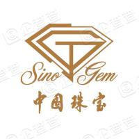 中国珠宝首饰进出口股份有限公司