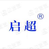 浙江啟超電纜股份有限公司